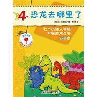七个小矮人学校阶梯游戏丛书