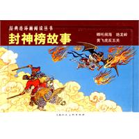 封神榜故事(全3册)