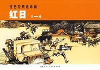 红日 (1-4)红色经典连环画