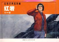 红岩(1-8)红色经典连环画