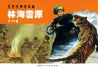 林海雪原(1-6)红色经典连环画