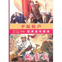 平原枪声(6册)