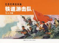 铁道游击队(1-10)红色经典连环画