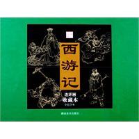 西游记连环画收藏本(套装共25册)